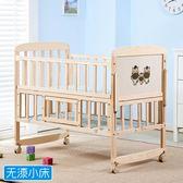 8折免運 嬰兒床實木無漆多功能寶寶床小搖籃床新生兒童拼接大床0-15個月