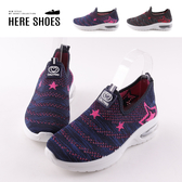 [Here Shoes]休閒鞋-舒適減壓氣墊 混色星星編織鞋面 套腳懶人鞋 休閒鞋-AN520