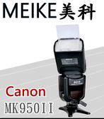 Meike美科 MK-950II For Canon 閃光燈