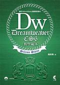 Dreamweaver CS6 教學範本(適用SiliconStone認證考試教材)
