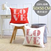 IN-HOUSE-簡單系列純棉抱枕-LOVE(50x50cm)