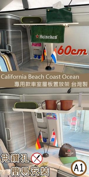 ※【套餐組】60cm車室層板+A1款層板 專用款 California Beach Coast Ocean露營車 置物 收納 T5 T6 T6.1 台製