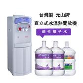 桶裝式直立冰溫熱飲水機+20桶鹼性離子水(20公升)