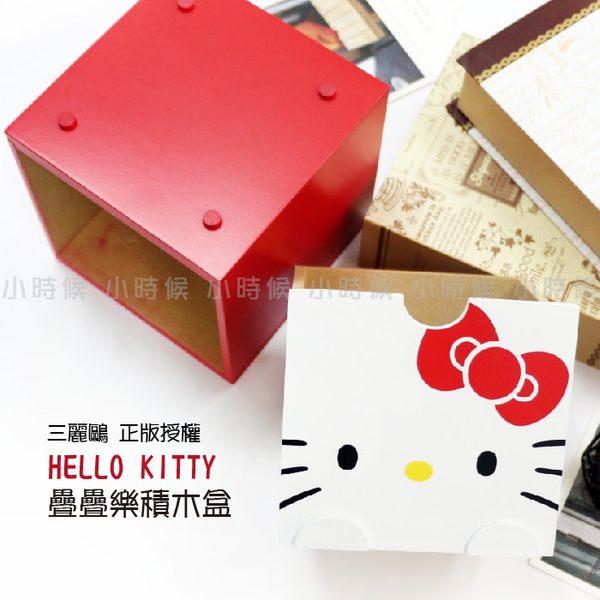 ☆小時候創意屋☆ 三麗鷗 正版授權 HELLO KITTY 疊疊樂 積木盒 收納櫃 櫃子 置物盒 粉彩 桌上收納