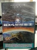 挖寶二手片-C03-038-正版DVD-電影【ID4星際重生】-ID4星際終結者續集(直購價)