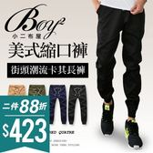 美式潮流卡其縮口褲【NQOP99019】