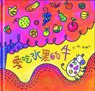 《信誼童書》-【寶寶書 適合親子共讀 幼幼繪本 五味太郎/著】←愛吃水果的牛