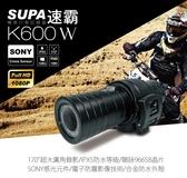 【網特生活】速霸 K600W 聯詠96658 SONY感光元件1080P高畫質防水型機車行車記錄器