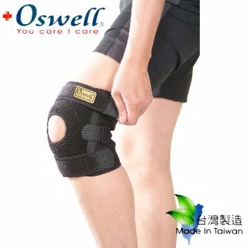 [Oswell 頂級護具] S-20 矽膠單側條護膝
