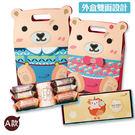 【禮坊rivon】寶貝小熊彌月禮盒-A款...
