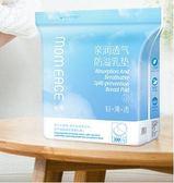 防溢乳墊 親潤防溢乳墊 哺乳期防溢防漏奶貼奶墊防漏 防溢乳貼一次性 快樂母嬰