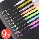 9色高光筆記號筆