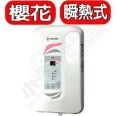 (含標準安裝)櫻花【H-123】即熱式九段調溫瞬熱式電熱水器熱水器瞬熱式