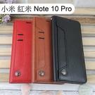 多卡夾真皮皮套 小米 紅米 Note 10 Pro (6.67吋)