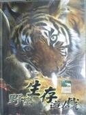【書寶二手書T4/動植物_QON】野蠻生存遊戲=捕食者的獵物