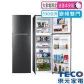東元330L變頻雙門冰箱 R3501XBR R3501XHS (含舊機回收+拆箱定位)