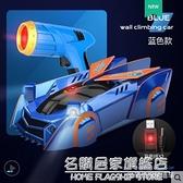 追光爬墻車兒童遙控汽車吸墻車四驅可充電賽車3小男孩6玩具車12歲 NMS名購新品