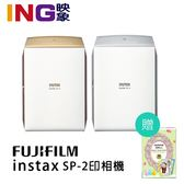 送10張底片 Fujifilm Instax SHARE SP-2 拍立得印相機 平輸貨 富士 情人節禮物