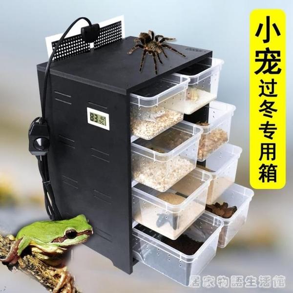 爬蟲保溫箱小爬寵飼養盒PVC角蛙烏龜蝎子蜘蛛守宮加熱繁殖寵物櫃