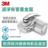 3M AC300 龍頭式 濾水器