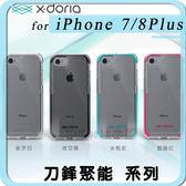 {快速出貨} X-Doria刀鋒聚能系列 防摔抗震 保護殼 ( IPhone 7 / 8 Plus 5.5吋)