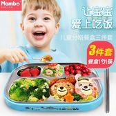 便當盒 兒童餐具餐盒不銹鋼分隔分格餐盤寶寶便當盒小學生飯盒防燙帶蓋勺【中秋節】