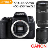 Canon EOS 77D+18-55mm+55-250mm IS II 雙鏡組*(中文平輸)