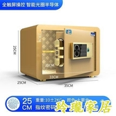 保險箱 保險櫃家用小型25 35cm辦公指紋密碼箱床頭櫃迷你保險箱 【免運】