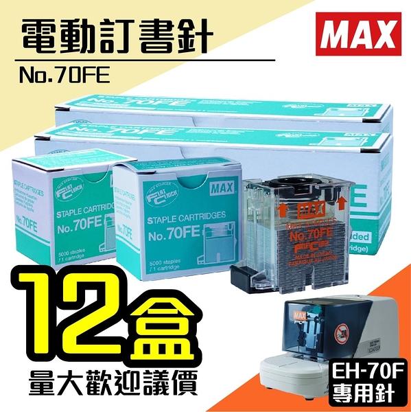 【西瓜籽】電動訂書機耗材 70FE訂書針 [12盒] 文書用品 裝訂機 釘書機 事務用品 事務機器 EH-70F適用