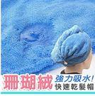 珊瑚絨快速吸水 乾髮帽 浴帽 頭巾(隨機出色)