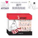 韓國 CODE GLOKOLOR x MOOMIN 嚕嚕米 護甲裝飾指貼組【特價】★beauty pie★