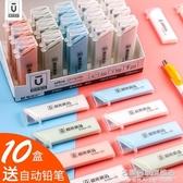 10盒晨光優品鉛芯0.5自動鉛筆芯0.7mm不易斷鉛活動鉛心樹脂筆心標準HB小學生兒童鉛筆 名購居家