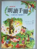 【書寶二手書T9/國中小參考書_ZKI】朗讀手冊:大聲為孩子讀書吧!_吉姆.崔利斯