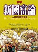 (二手書)新國富論-人類窮與富的命運