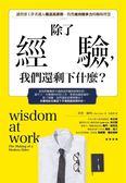 除了經驗,我們還剩下什麼?:讓資深工作者邁入職涯高原期時,仍然維持競爭力的職..