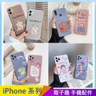 網紅卡通 iPhone 12 mini iPhone 12 11 pro Max 手機殼 奶茶小熊 創意個性 保護鏡頭 全包邊軟殼 防摔殼