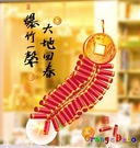 壁貼【橘果設計】過年 新年 鞭炮 DIY...
