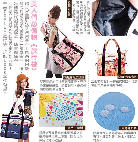 【COPLAY】夢幻小馬|旅行袋