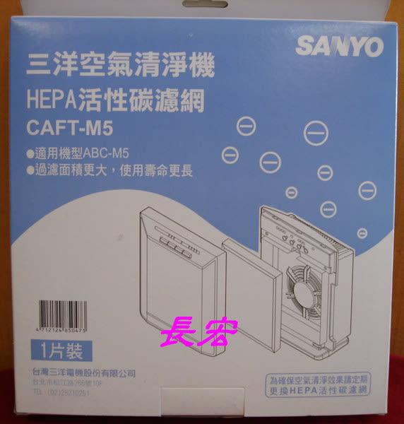 《長宏》三洋SANYO空氣清淨機濾網【CAFT-M5】適用ABC-M5機型!可刷卡~免運費~