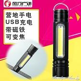 營燈 強光手電筒T6 LED COB側燈USB充電磁鐵掛鉤營地燈帳篷燈 【全館免運】