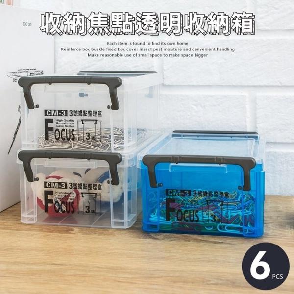 置物箱/整理盒/塑膠盒 收納焦點 掀蓋式 3號收納箱-六入 dayneeds