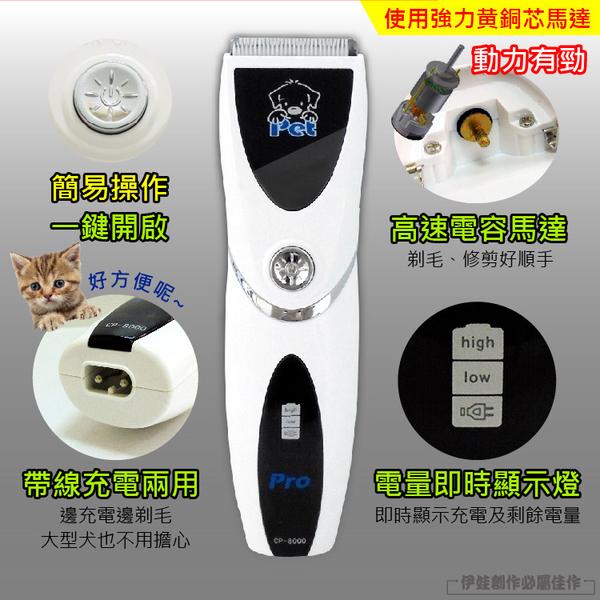 寵物電剪理髮器【CP-8000】貓狗剃毛器 理髮器 寵物剃毛器 剃毛刀 理毛器 除毛刀 電剪推【3C博士】