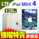Apple iPad mini4 LTE 128GB 輕巧 平板電腦 0利率 免運費