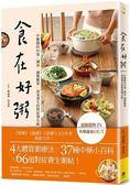 食在好粥:中醫師的66道排濕補氣、調整腸胃、益氣養生的對症養生帖