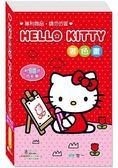 Hello Kitty著色畫:附16色鉛筆