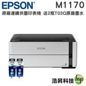 【送T03Q原廠墨水二黑 ↘5990元】EPSON M1170 黑白高速雙網連續供墨印表機 新機上市