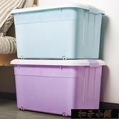 特大號衣服收納箱塑料整理箱玩具零食儲物箱子加厚大號收11-13【年終盛惠】