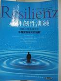 ~書寶 書T1 /心理_HRR ~心理韌性訓練_ 丹尼斯.穆藍納