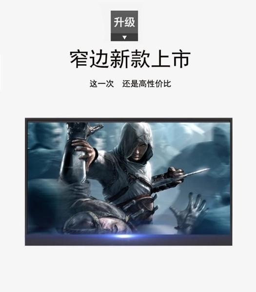 外接屏15.6英寸switch便攜式顯示器筆記本電腦擴展PS4K觸摸顯示屏幕副屏部落