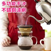 廚房用品 日式多功能咖啡沖泡濾網【KIN020】收納女王
